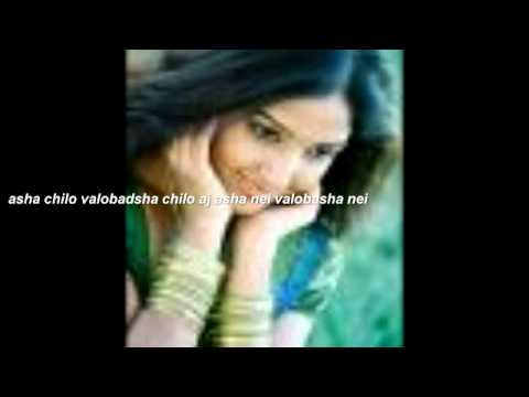 asha chilo valobasha chilo video