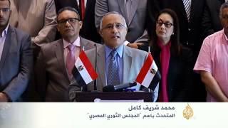 شخصيات مصرية بالخارج تعلن تأسيس المجلس الثوري