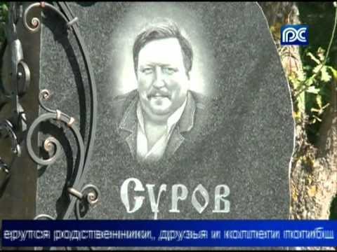Памятник М. Сурову установили на Пошехонском кладбище