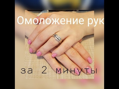 Как омолодить кожу рук за 2 минуты. Омолаживающий уход за руками
