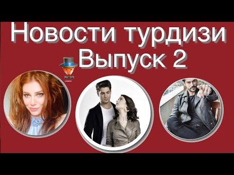 Новости турдизи  Выпуск 2 #Teammy