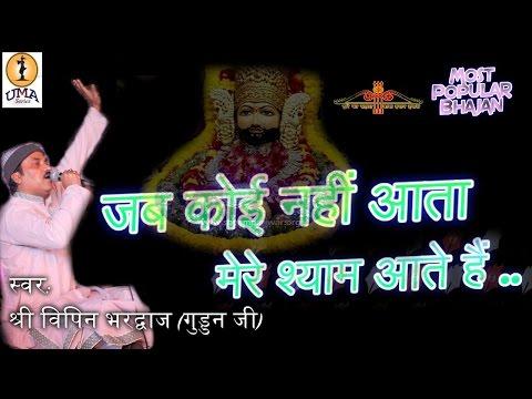 vipin bhardwaj jab koi nahi aata mere shyam aate hai by umabhakti...