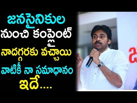 Pawan Kalyan Respond On Janasainik Complaints | Janasena Meeting At Jaggampeta | AP Janasena Party