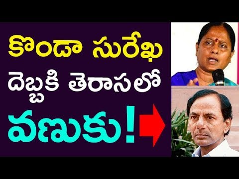 Konda Surekha Created Tension In TRS !! | Taja30