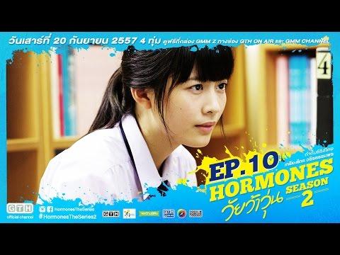 ตัวอย่าง Hormones วัยว้าวุ่น Season 2 EP10 ออย