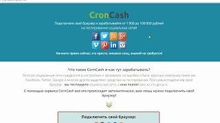 CronCash даст вам заработок от 1 000 до 100 000 рублей на тестировании соц. сетей? Честный отзыв.