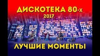 «Дискотека 80-х» 2017. Лучшие моменты фестиваля