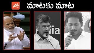 Modi Vs Chandrababu Vs Jagan | Counters Over TDP in YCP Trap Issue | AP Politics