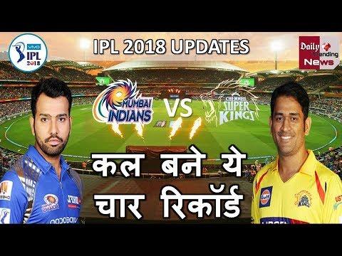 VIVO IPL 2018:चेन्नई सुपर किंग्स और मुंबई इंडियन के बीच खेले गए मैच में बने ये 4 रिकॉर्ड VIDEO