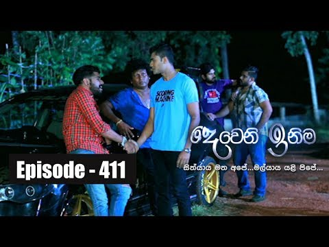 Deweni Inima | Episode 411 03rd September 2018
