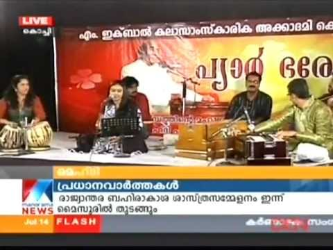 Sithara Sings Ghazals In Mehdi Hasan Commemoration Programme At Kochi video