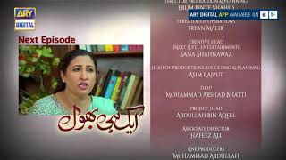 Ek hi Bhool Episode 119 ( Teaser ) - ARY Digital Drama