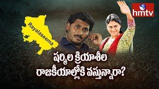 YS Sharmila క్రియాశీల రాజకీయాల్లోకి వస్తున్నారా? | Election 2019  | hmtv