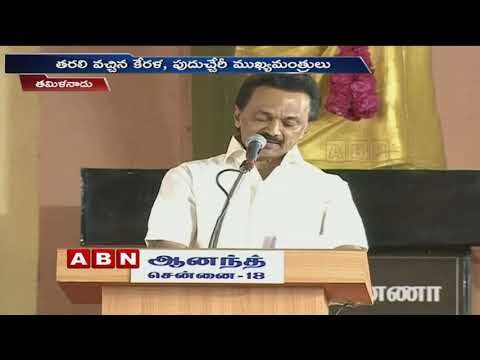 Opposition Leaders Attend Karunanidhi Statue Inauguration at Chennai | ABN Telugu