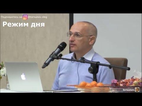 Торсунов О.Г.  Режим дня
