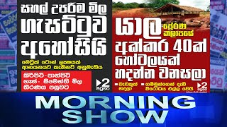 Siyatha Morning Show | 28 - 09 - 2021 | Siyatha TV
