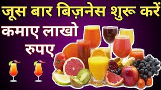 How to start Juice Bar and earn Good Income ? जूस बार शुरू करे और कमाए लाखो , Juice Bar Kaise Khole