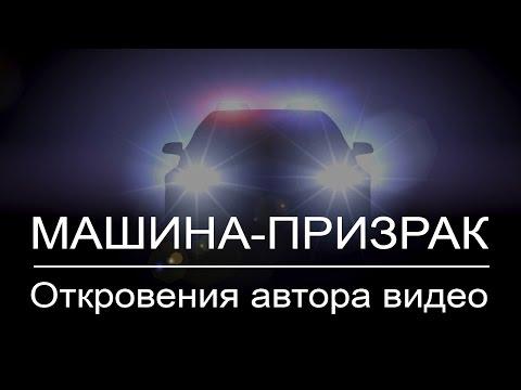 Машина-призрак. Откровения автора видео