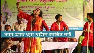 খবর আছে ধরা খাইলে জামিন নাই || Quddus Boyati New Bangla Folk Song 2017
