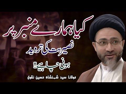 Kaya Hamary Mimber Pr Nuseriyyat Ki Tardeed Nahin Ho | Maulana Shahenshah Hussain Naqvi | 4K