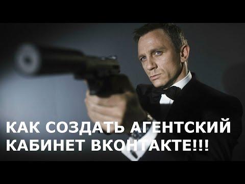 Как создать агентский кабинет Вконтакте