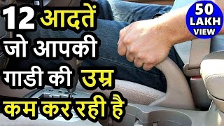 12 Bad Driving habits which are killing your car | tips to drive car | ASY cardrive