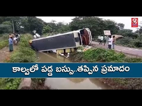 20 Injured As Orange Travels Bus Roll Over Into Agriculture Canal | Krishna District | V6 News