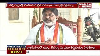 TRS Will Lose In Early Election Says Congress Leader Mallu Bhatti Vikramarka | Mahaa news