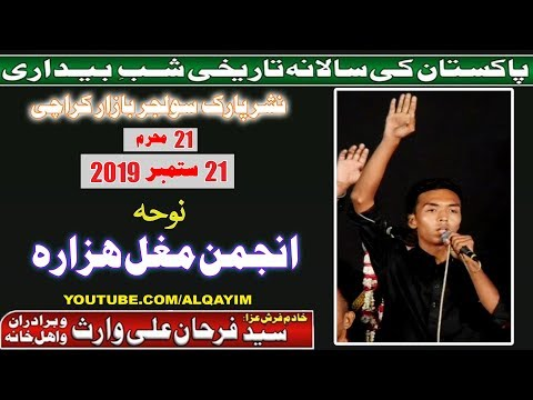 Live - Noha | Mughal Hazara | Salana Shabedari - 21st Muharram 1441/2019 - Nishtar Park - Karachi