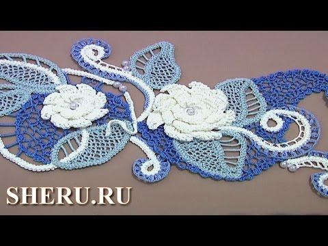 Уроки ирландского кружева - цветы - видео