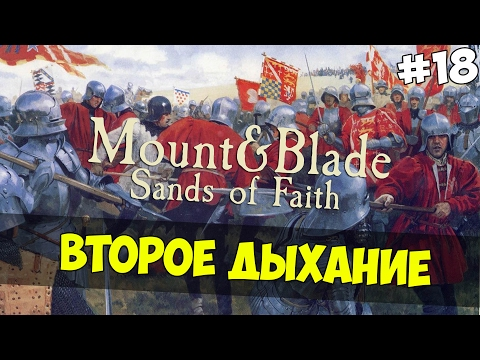 Mount and Blade: Sands of Faith - ВТОРОЕ ДЫХАНИЕ! #18