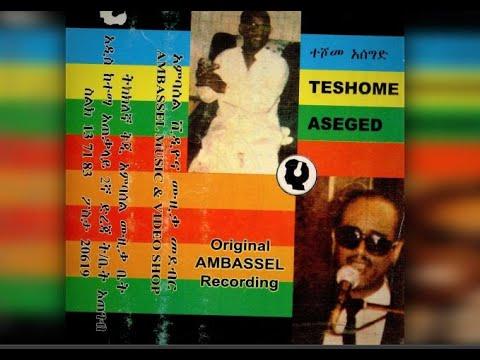 Teshome Asegid - Kalatshew Akal ካላጣሽው አካል (Amharic)