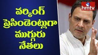 వర్కింగ్ ప్రెసిండెంట్లుగా ముగ్గురు నేతలు.! Rahul Gandhi NEW Formula | LIVE Updates From Delhi | hmtv