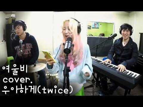 우아하게(트와이스 twice cover) - 여울비 (2015.3.9 방송중에)
