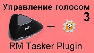 В 12. Голосовое управление Broadlink RM Tasker plugin  и дуся