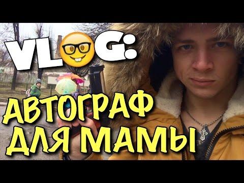 VLOG: Автограф для МАМЫ / Андрей Мартыненко