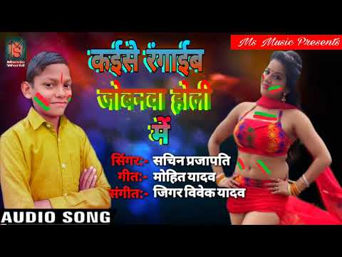 कईसे रंगाईब जोबनवा होली में   Kaise Rangaib Jobanwa Holi Me   Sachin Prajapati Super Hits Song