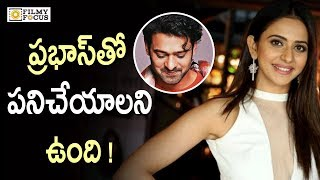 Rakul Preet Singh Says  I Want To Work With Prabhas   || Rakul Preet || Prabhas