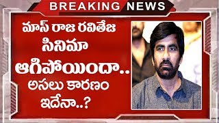 Breaking News Ravi Teja New Movie Shooting Stopped  | Ravi Teja New Movie | Top Telugu Media