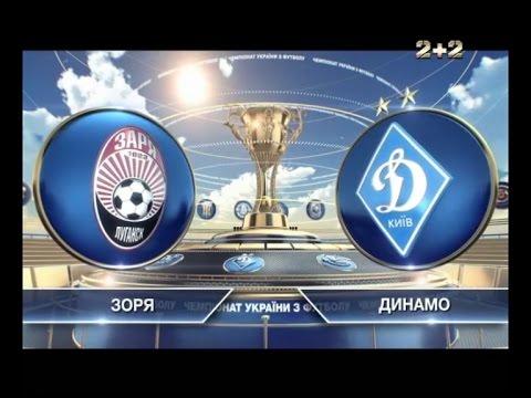 Зоря - Динамо - 1:2. Відео матчу