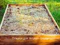 использование опилок в огороде и на даче mp3