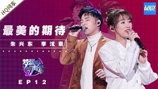 [ 纯享 ] 朱兴东 李泫憙《最美的期待》《梦想的声音3》EP12 20190111  /浙江卫视官方音乐HD/