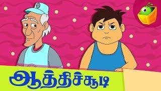 En Ezhuthu Igazhel (எண் எழுத்து இகழேல்)   ஆத்திச்சூடி கதைகள்   Tamil Stories for Kids