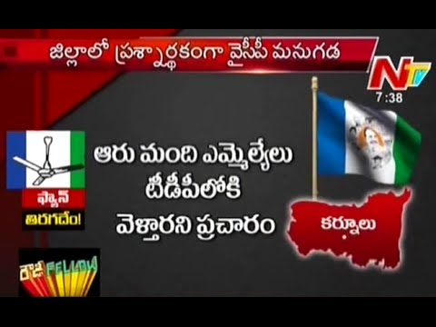 Kurnool YSRCP MLAs Ready to Join TDP? – Off The Record
