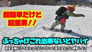 【超簡単だけど超重要】初心者にスノーボード教えてみたシリーズ竜王シルブプレ5-12
