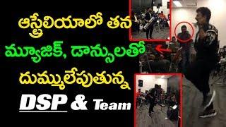 Exclusive Video: DSP in Australia | మ్యూజిక్ and డాన్స్ తో దుమ్మురేపుతున్న దేవిశ్రీప్రసాద్ | TTM