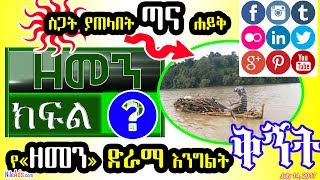 Ethiopia: የ«ዘመን» ድራማ እንግልትና፥ ስጋት ያጠላበት ጣና ሐይቅ - Zemen Drama & Tana Lake - DW