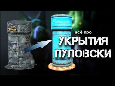 Fallout 4 - Всё Про Укрытия Пуловски