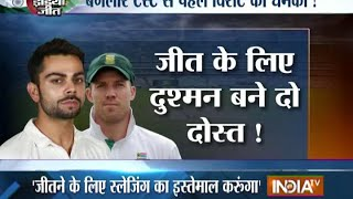 India vs South Africa 2nd Test: AB de Villiers Warns Virat Kohli | Cricket Ki Baat