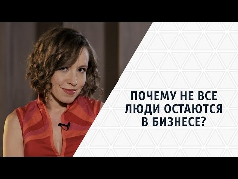 Почему люди уходят из бизнеса? Мария Азаренок